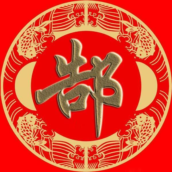 微信头像 壁纸 祖武符刘,景詹束龙, 叶幸司韶,郜黎蓟