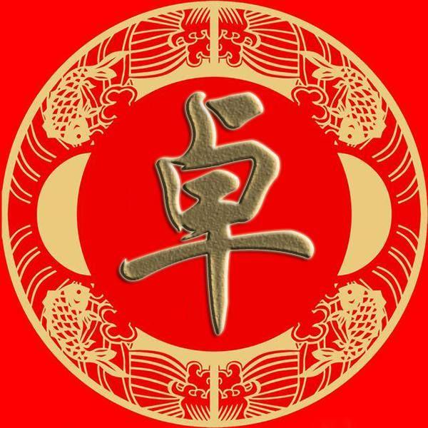 微信姓氏头像印宿白丛蒲邰从鄂索咸籍赖卓蔺屠蒙壁纸百家姓