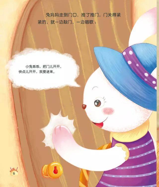 绘本乖乖《小蜥蜴故事》口袋妖怪夜盗兔子v乖乖图片