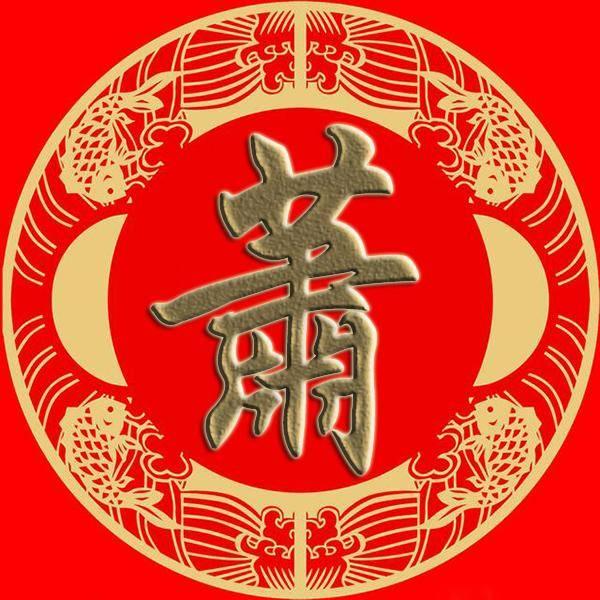 百家姓微信头像伍余元卜,顾孟平黄,和穆萧尹,姚邵湛汪