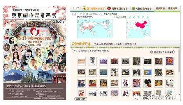 第20届东京·国际儿童画展画作征集图片