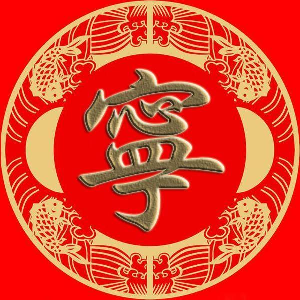 微信姓氏头像全郗班仰,秋仲伊宫,宁仇栾门,甘厉戎岳百家姓壁纸