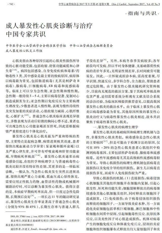 海外成人论坛_近日,丁香园论坛内分享了《成人暴发性心肌炎诊断与治疗中国专家共识