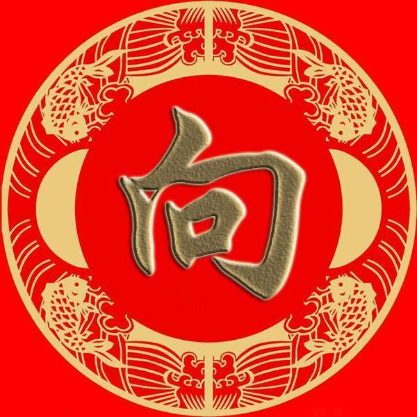 微信头像百家姓手机壁纸:慕连茹习,艾鱼容,向古易慎,戈廖庾