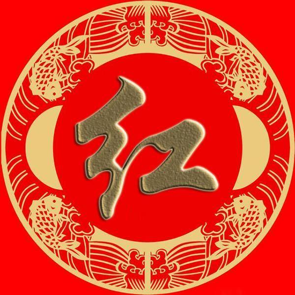 百家姓简繁体微信头像:关蒯相查荆,红游竺权,盖桓公傅