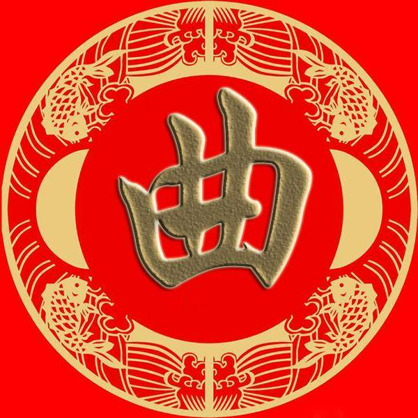 微信姓氏头像荀羊於惠,甄曲兰封,芮况储靳,汲邴糜松百家姓壁纸