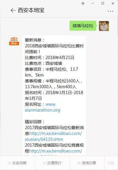 2天后!2018西安城墙国际马拉松正式开始报名!