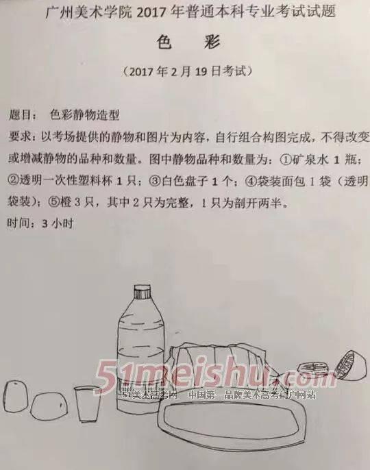 【校考】广州美术学院历年考题回顾图片