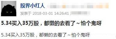 中国铝业一天甩货62.8亿!疯狂股民:5.34元成功抄底35万股