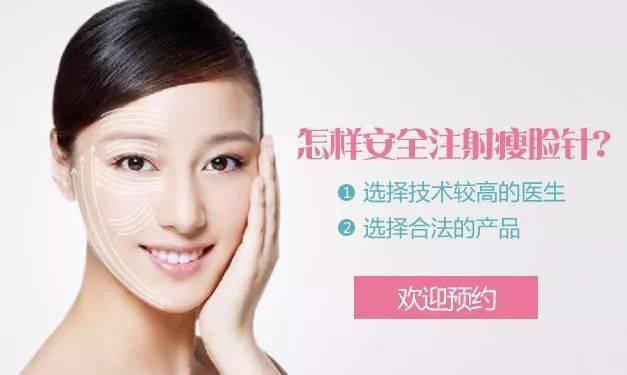 瘦脸针医生技术
