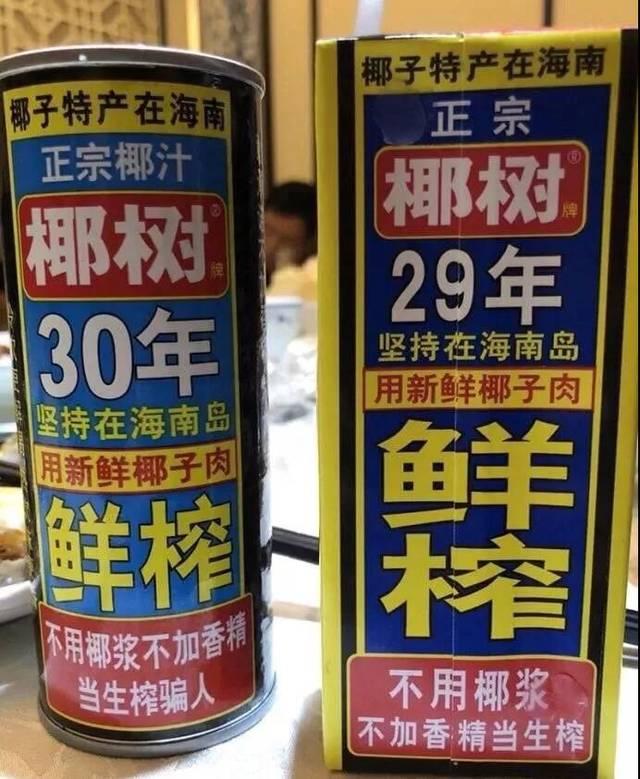 椰树牌椰汁,中国广告界的未解之谜图片