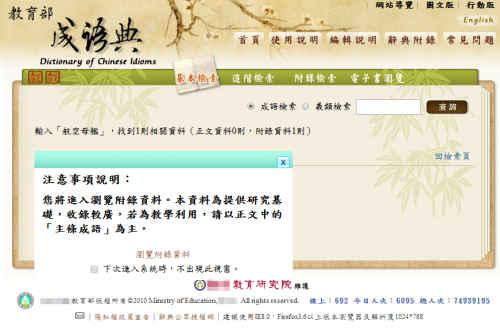 """网友质疑台湾教育部成语典涉歧视 """"航空母舰"""""""