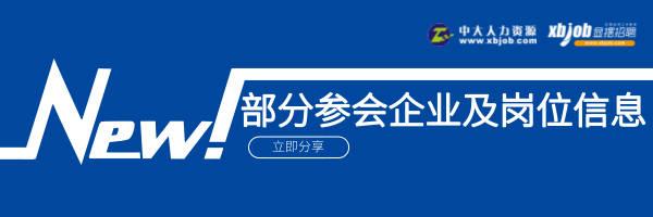 分会场预告:2018陕西春季大型人才招聘会3月10-11日举行! 行业新闻 丰雄广告第2张
