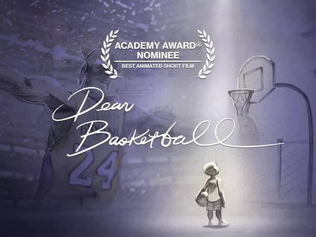 传奇篮球巨星科比编剧并制片的《亲爱的篮球》斩获最佳动画短片奖.
