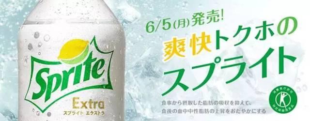 """可口可乐在中国推出新品""""雪碧纤维+""""主打健康牌"""