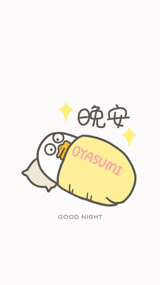 小刘鸭愿你晚安好梦,晚安!么么哒图片