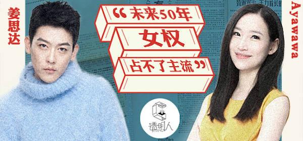 """從PUA到Ayawawa:情感專傢們的""""愛情買賣"""""""