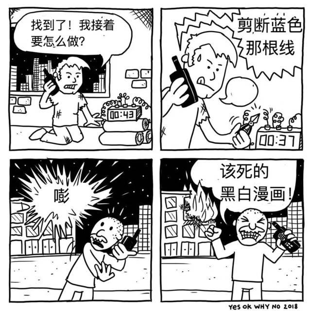 1. 黑白漫画图片