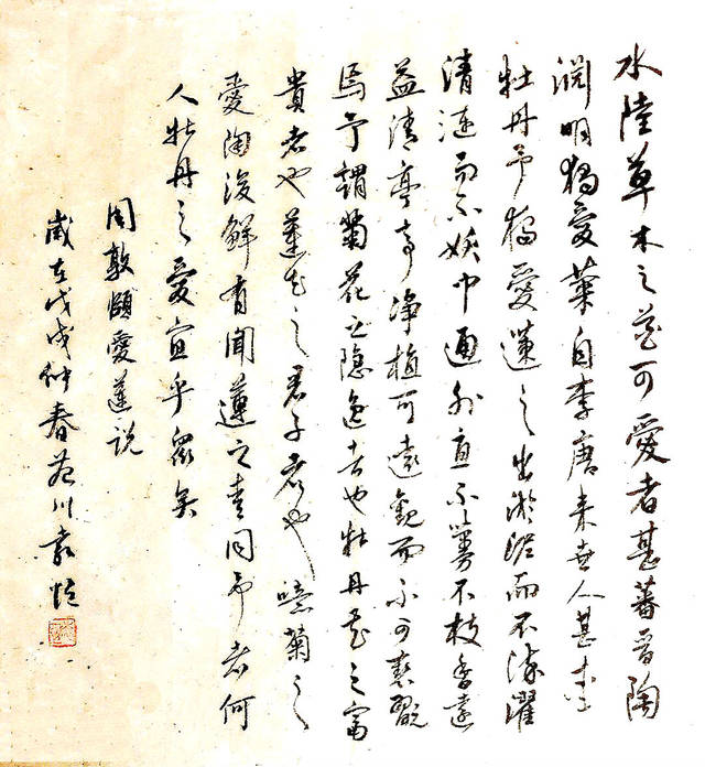 袁恒书《爱莲说》及原文,翻译