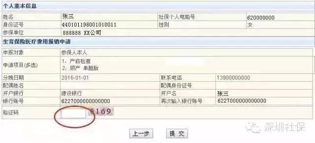 2018深圳生育险报销指南及报销标准来了!生孩子这笔钱