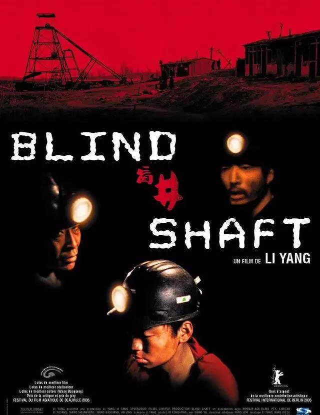 《盲井》豆瓣评分8.7,看过之后才发现生活比电影更苦!