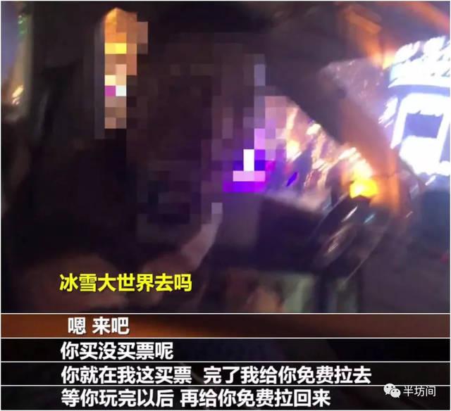 暗访哈尔滨出租车强行推销旅游景