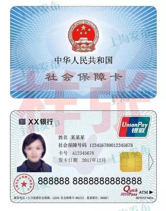 社保卡,是指由人社部门联合合作商业银行面向个人发行的ic卡,具有身份