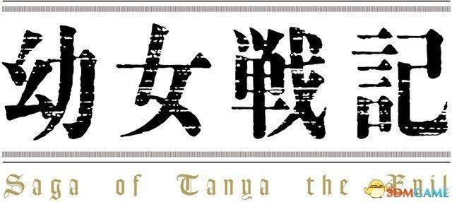 亚洲幼幼文学_改编自著名轻小说的战斗萝莉名作《幼女战记》新剧场版今日放出了