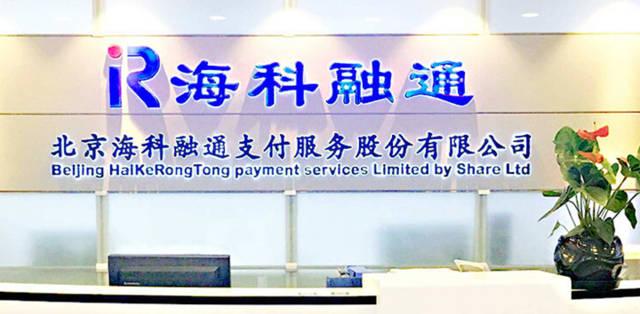 告_3月26日晚间,新力金融公告称,因海科融通决定终止此次重组,公司董事