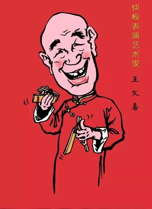 快板表演艺术家 王文喜图片