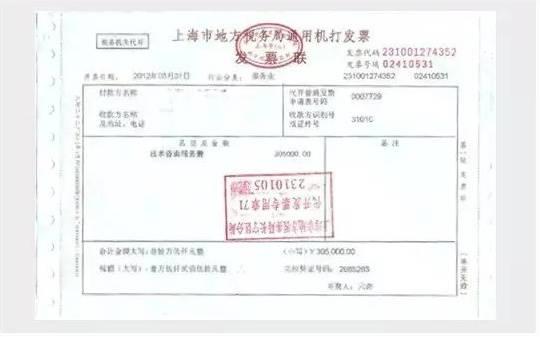 其为代征税款的商户代开的普通发票,应加盖受托代征单位的发票专用章