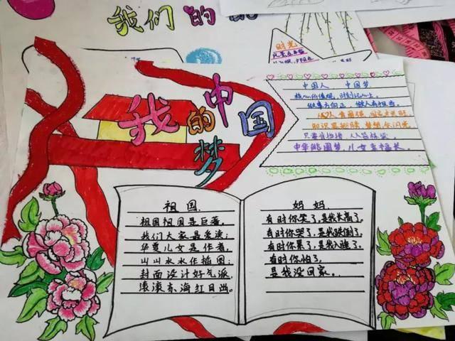 小小红领巾们纷纷以喜闻乐见的形式创作了生动活泼的手抄报.