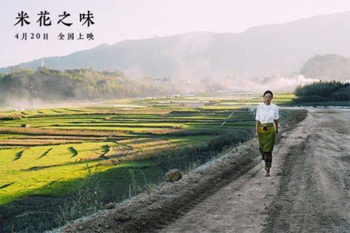"""《米花之味》定档 曝""""初心版""""手绘海报"""