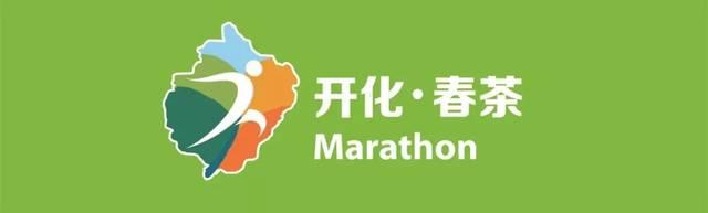 4月22日开化龙顶马拉松开跑丨准备情况如何?你报名了吗?