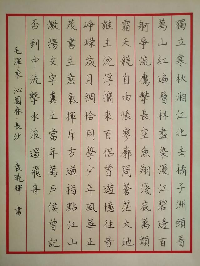 袁晓辉书法-文化频道-手机搜狐图片