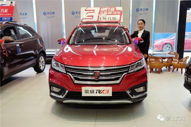 上海耻威名爵汽车入驻车工厂 武冈第13届车铺低价来袭!