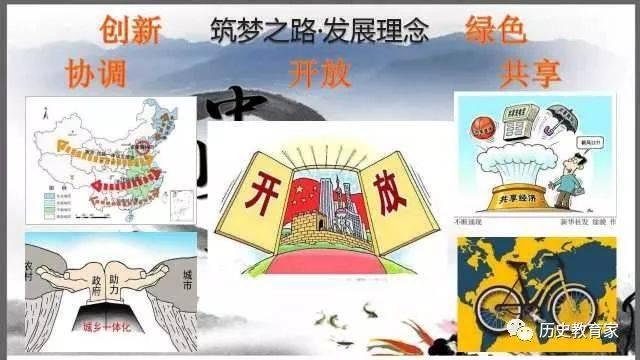 【教学研究】第11课 为实现中国梦而努力奋斗