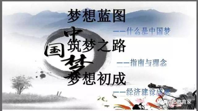 第11课 为实现中国梦而努力奋斗 欢迎大家将部编七年级下册,八年级
