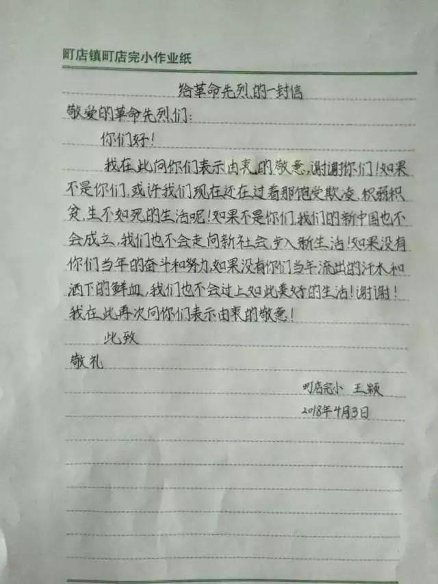 【书享荟】折折叠叠都是为了你,小学生写信折成纸鹤,缅怀革命先烈