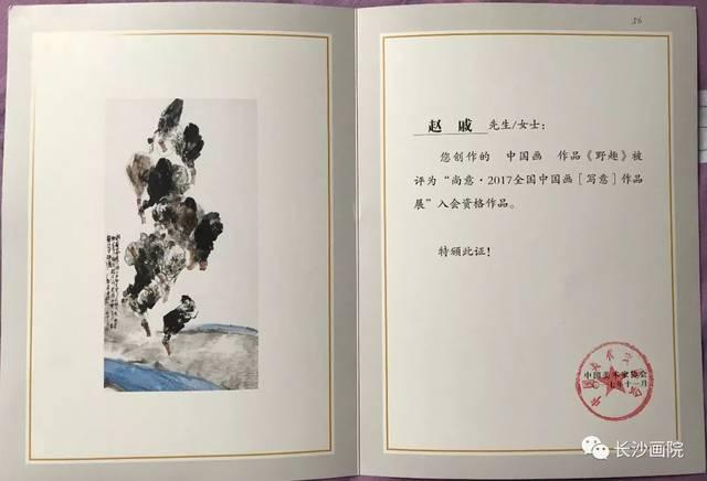 """01 """"泾上丹青·全国中国画作品展""""证书 """"尚意·2017全国中国画(写意)图片"""