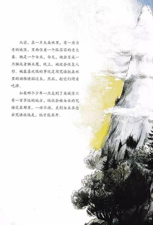 绘本夜莺《小牧羊人和故事》中国鳐鱼无人机图片
