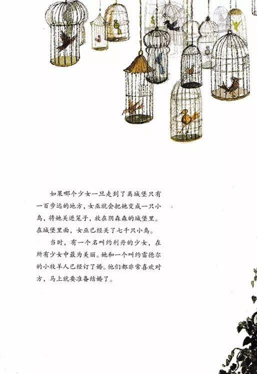 绘本夜莺《小牧羊人和故事》观赏鱼眼瞎图片