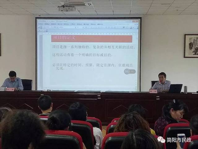 简阳市民政局举办2018年社会组织服务能力提升暨法律法规专题培训会