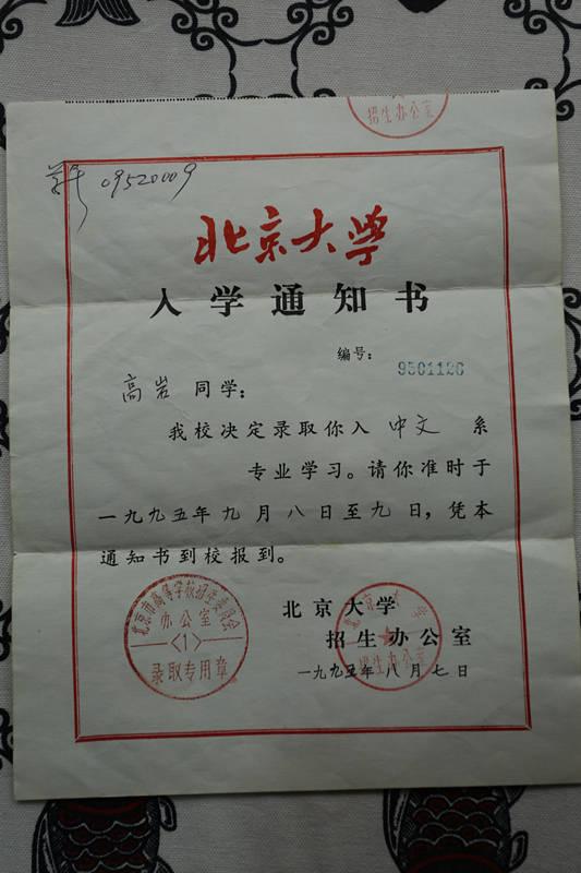 高岩的北京大学录取通知书.图片来源:高岩父母图片