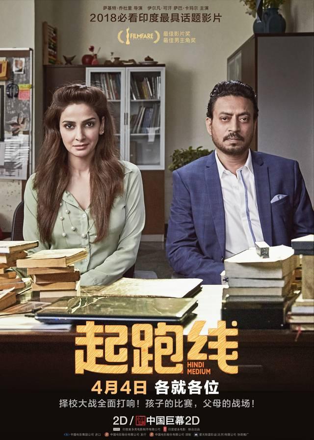 印度电影《起跑线》内地热映