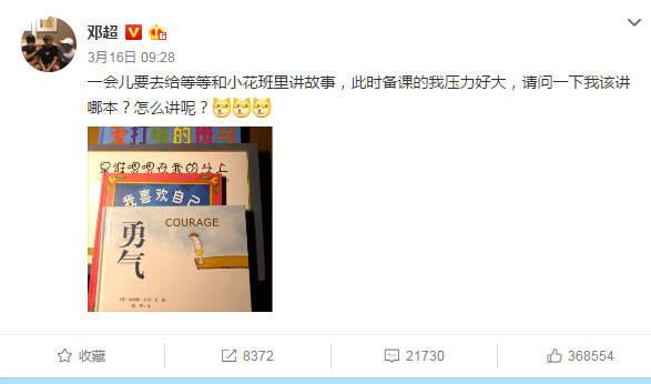 最近邓超的一条微博又上了新浪微博的热门