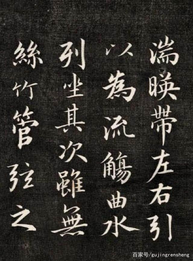 成亲王书法《临武定本兰亭序》两种与赤壁赋(苏轼书法图片