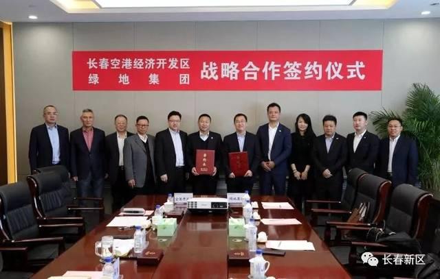长春空港经济开发区与绿地集团签署战略合作框