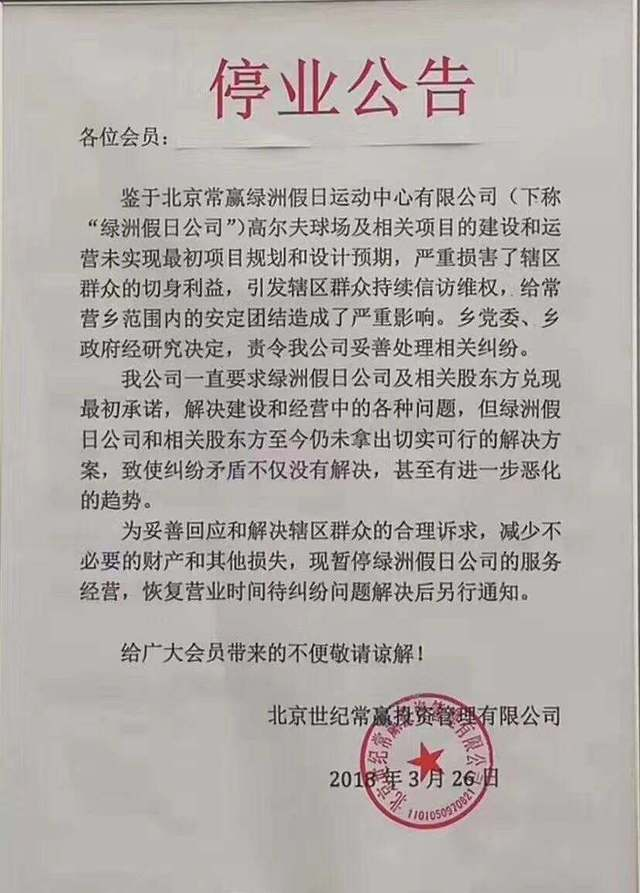 v白色|白色与球场之争?北京叠泉遭挖掘机进场捷豹xfl最新报价物业图片