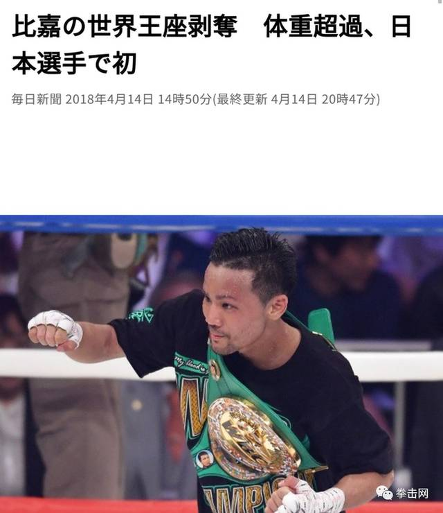 日本拳王比嘉大吾